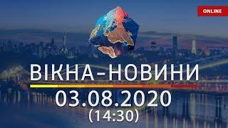 Вікна-Новини. Новости Украины и мира ОНЛАЙН от 03.08.2020
