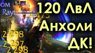 Анхоли ДК на 120 ЛвЛ в Battle for Azeroth! Проверка Боем!