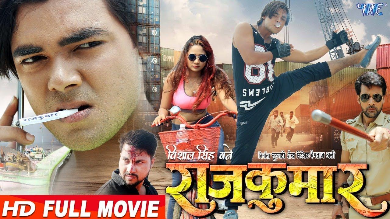 Download राजकुमार - RAJKUMAR | Bhojpuri Full Movie 2020 | Vishal Singh, Ayaaz Khan, | Bhojpuri Hit Movie