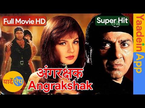 अंगरक्षक Angrakshak | Old Movies Hindi Full | Purani Filmen | Old Bollywood Movies #YaadeinApp