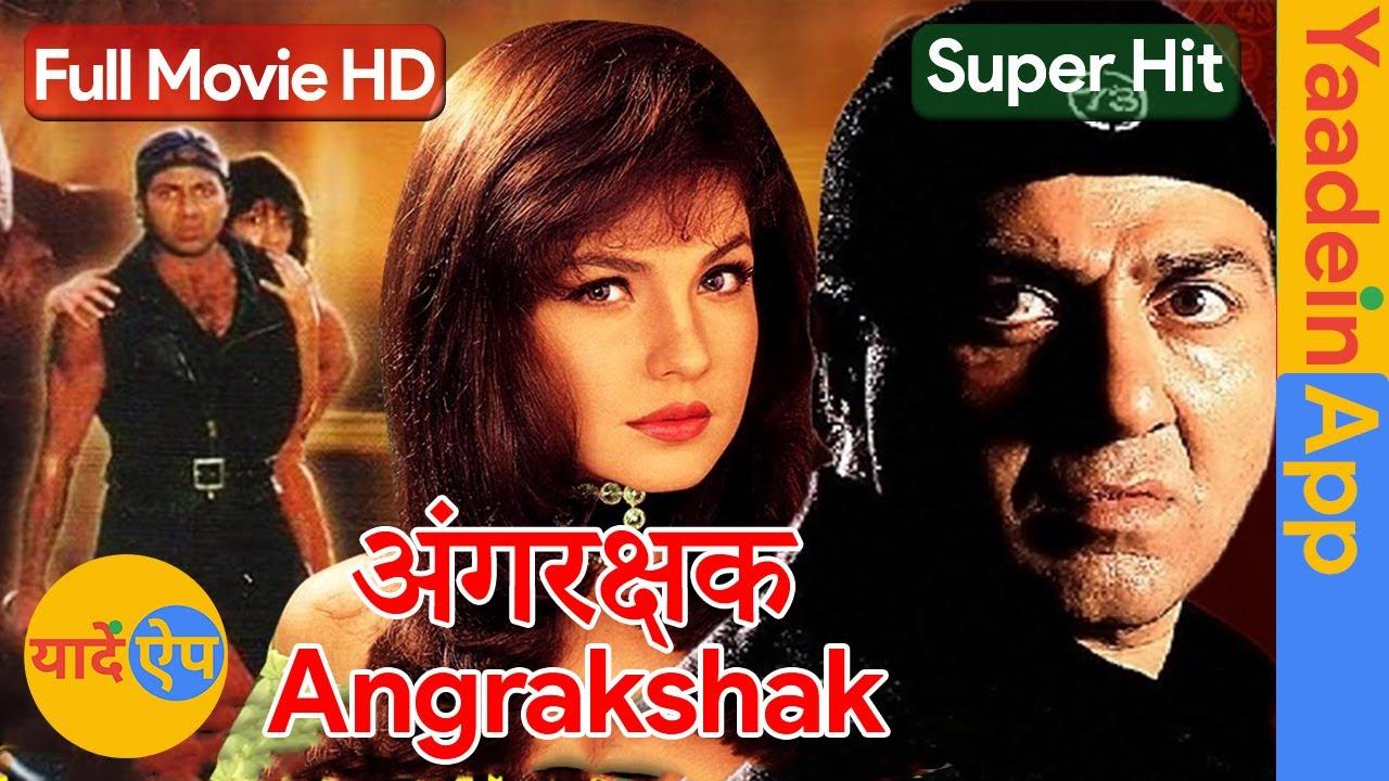 Download अंगरक्षक Angrakshak | Old Movies Hindi Full | Purani Filmen | Old Bollywood Movies #YaadeinApp