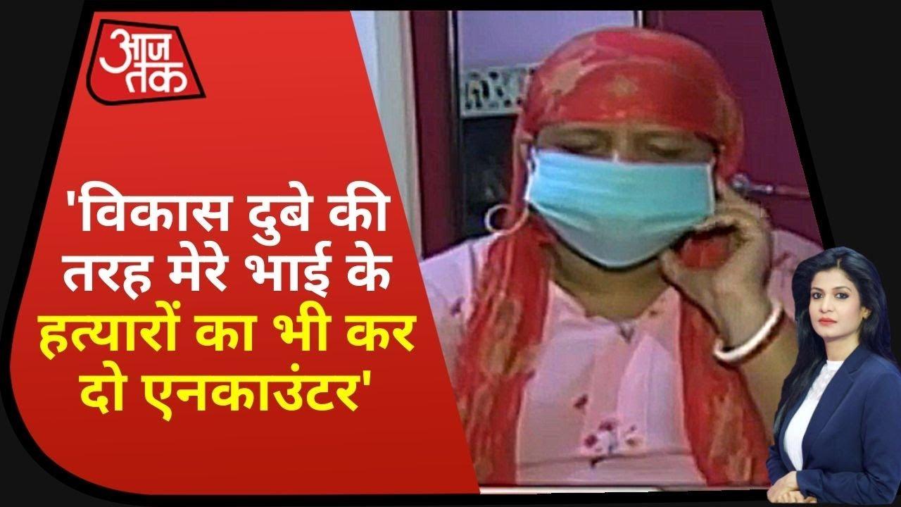 दिवंगत पत्रकार Vikram Joshi की बहन Payal Joshi ने की Yogi सरकार से गुंडों के Encounter की मांग