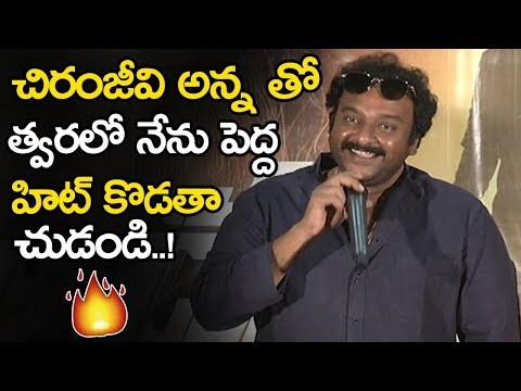 Director VV Vinayak Abot Planing Big Movie With Chiranjeevi || VV Vinayak Press Meet || NSE
