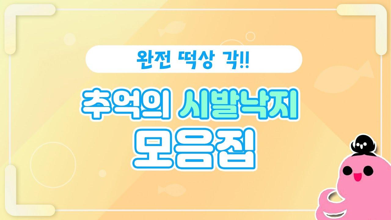 [시발낙지] 모아보기 5탄 찌발! 영상툰 애니메이션 추억의 시발낙지