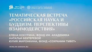 «Российская наука и буддизм. Перспективы взаимодействия». Тематическая встреча.