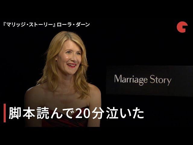 『マリッジ・ストーリー』ローラ・ダーン単独インタビュー「脚本読んで20分泣いた」
