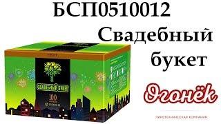 БСП0510012 Свадебный букет  (1,2''x 100) пиротехника оптом