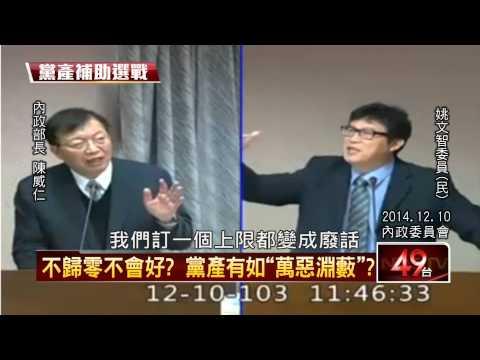 12/11/2014壹新聞《正晶限時批》P6 HD