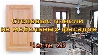 Как я строю дом Шерлока Холмса. Часть 23. Отделка стен деревянными панелями.