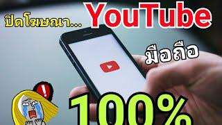 วิธีปิดโฆษณา YouTube บนมือถือ 2020 ล่าสุดการบล็อกโฆษณาในมือถือ