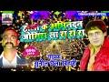 होली के अभिनंदन, जोगिरा सा रा रा रा (होली 2019) सुनील छैला बिहारी/Political Jogira