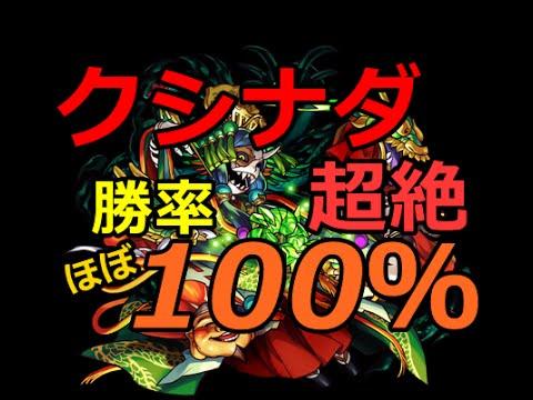 【モンスト】クシナダ☆超絶 ほぼ100%で勝つための解説