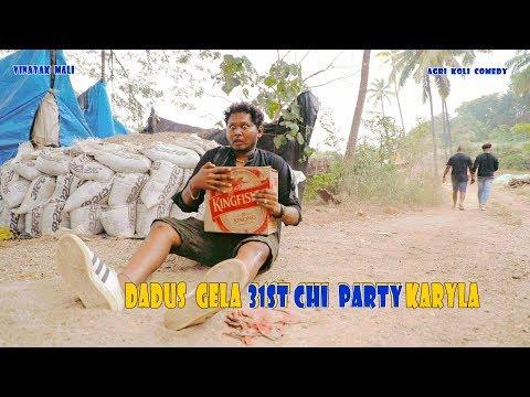 Dadus gela  31st chi party karayla part 2 || Vinayak Mali || Agri Koli Comedy