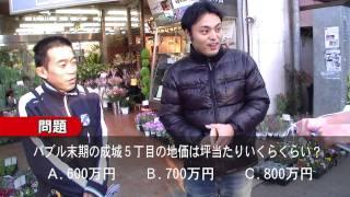 世田谷横断ウルトラクイズ 成城編1