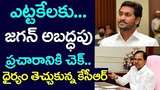 Finally, Check for Jagan Lies, KCR become Courageous, AP TS