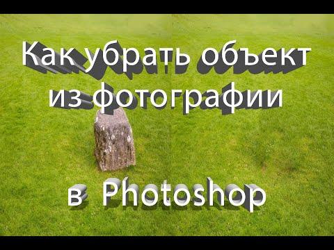 Как убрать объект из фотографии в программе Photoshop