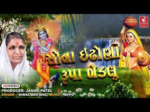 સોના ઈંઢોણી રૂપા બેડલું || Mari Sona Indhodi Rupa Bedlu | Diwaliben Bhil | Traditional Gujarati
