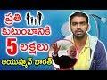Ayushman Bharat - National Health Protection Scheme Details || Suman TV Money