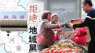 """""""十个河南九个骗,总部设在驻马店""""?中国小伙用社会实验亲身验证""""地域黑"""""""