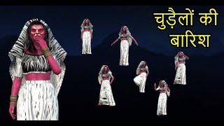 चुड़ैलो की बारिश |  rain of Witches | Horror Kahaniyan | Stories In Hindi |  Kahaniya