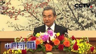 [中国新闻] 王毅出席中日人文交流招待会并致辞 | CCTV中文国际