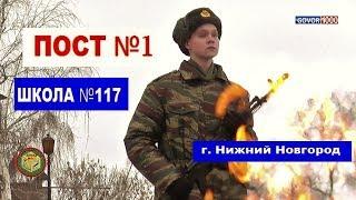 ШКОЛА 117 на Посту №1