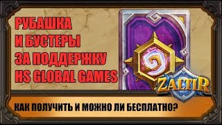 РУБАШКА И БУСТЕРЫ ЗА ПОДДЕРЖКУ СТРИМА HS GLOBAL GAMES.