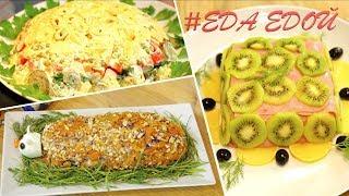 Салаты на праздничный стол. ТОП-3 вкусных и быстрых рецепта Новогодних салатов