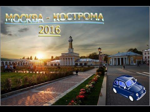 Авто путешествие Москва- Кострома весна 2016г.