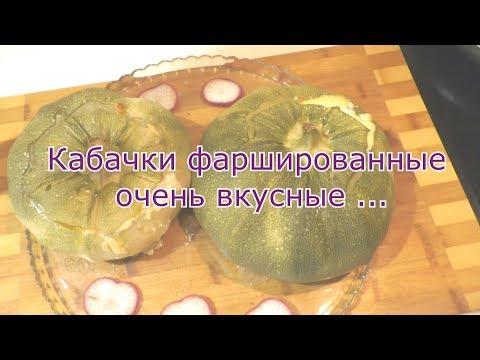 #Фаршированные кабачки очень вкусные/простой рецепт от Элины