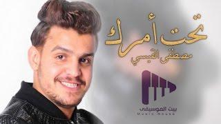 مصطفى القيسي - تحت امرك | 2017  ( العشق مالي )