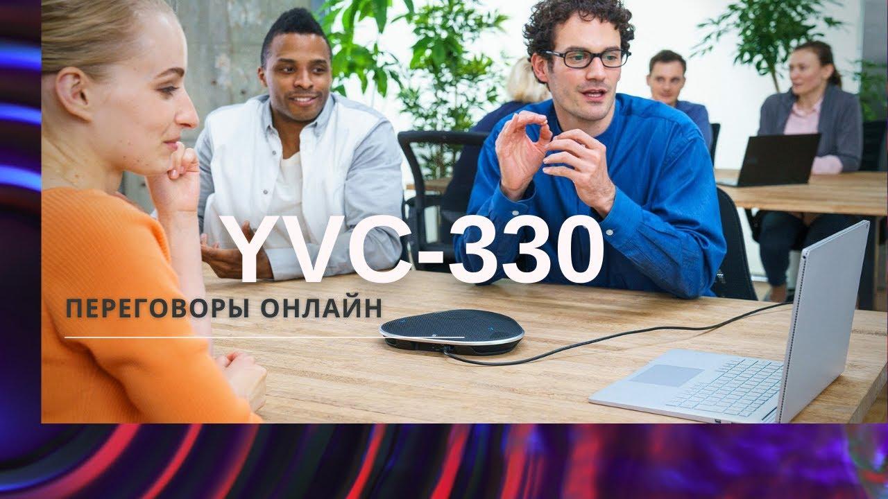 Онлайн конференция с переговорным устройством YVC-330