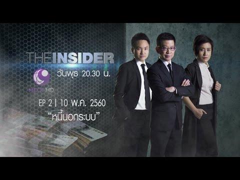 THE INSIDER EP.2 | หนี้นอกระบบ | 10 พ.ค.60