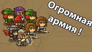 Огромная армия ! ( IMMENSE ARMY )