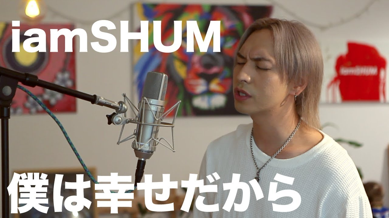 僕は幸せだから / iamSHUM (Official Music VIdeo)