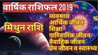 वार्षिक राशिफल 2019 : मिथुन राशि / varshik rashifal 2019 :mithun rashi/yearly horoscope 2019 gemini