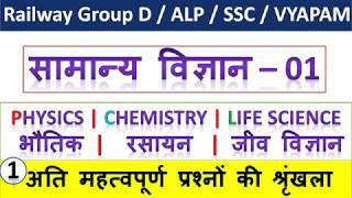 01 सामान्य विज्ञान :- भौतिक || रसायन || जीव विज्ञान physics || Chemistry || Life Science
