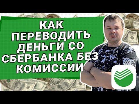 Как переводить деньги со Сбербанка на карту Тиньков без комиссии