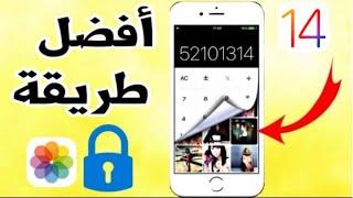 إخفاء و قفل الصور و الفيديو داخل آلة الحاسبة بكلمة سر| أقوى طريقة قفل الصور للايفون iOS 14 screenshot 3