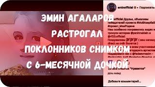 Смотреть Эмин Агаларов растрогал поклонников снимком с 6-месячной дочкой онлайн