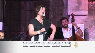 أسبوع موسيقي بالعاصمة الأردنية عمان