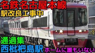 名鉄名古屋本線西枇杷島駅 通過集
