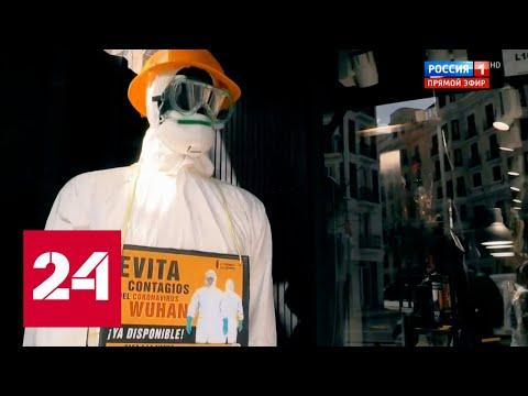 ВОЗ бьет тревогу: мир не готов к эпидемии коронавируса. 60 минут от 26.02.20