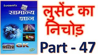 General knowledge | Lucent Gk Pdf -47 | bankersadda | gk question answer | gk in hindi | gktoday