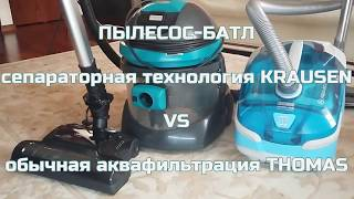 как выбрать пылесос с аквафильтром. Сепараторный  Krausen или обычный водный фильтр?