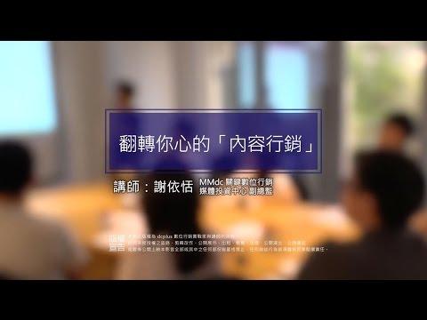 【MMdc 課程】dcplus 數位行銷大學《翻轉你心的「內容行銷」_謝依恬老師》