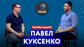 НААБеседа#3: Линар Гильфанов - успешный партнер или рекламный проект Павла Куксенко? #НААБ