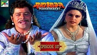 गंगा ने दिया धनुधर्र अर्जुन को श्राप | Mahabharat Stories | B. R. Chopra | EP – 107
