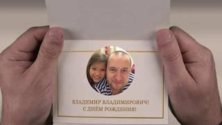 Поздравление с днем рождения Владимира Путина
