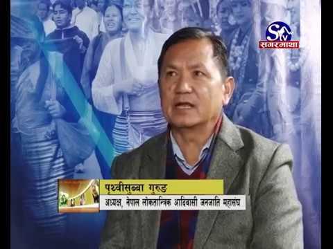 Aadibashi Janjati Aawaz with Prithvi Subba Gurung